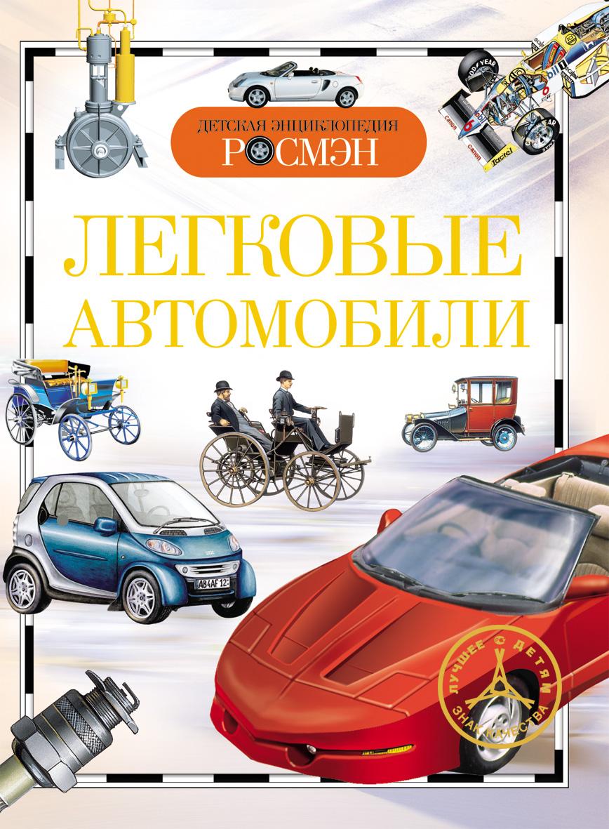 Энциклопедия «Легковые автомобили»Для детей старшего возраста<br>Энциклопедия «Легковые автомобили»<br>
