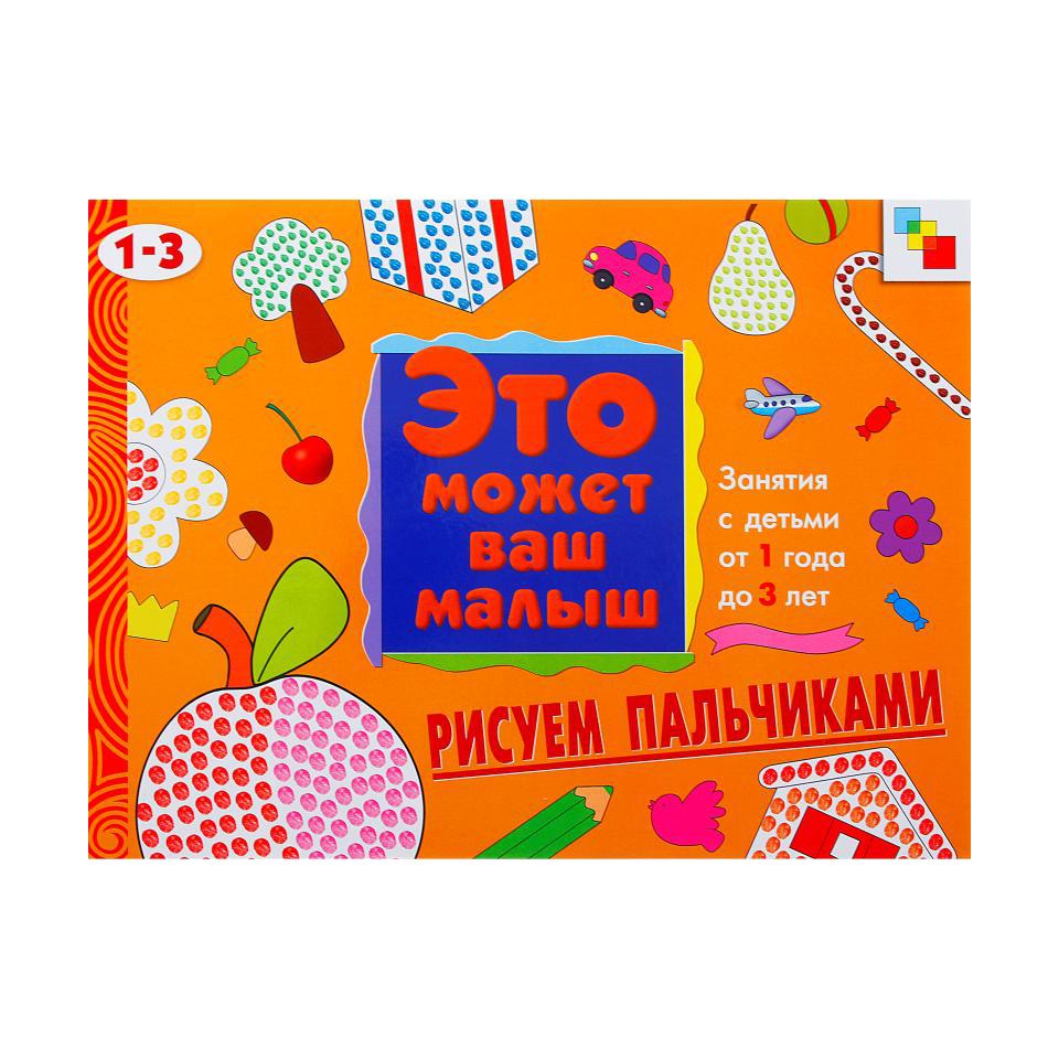 Художественный альбом для занятий с детьми - Рисуем пальчиками, 1-3 летЗадания, головоломки, книги с наклейками<br>Художественный альбом для занятий с детьми - Рисуем пальчиками, 1-3 лет<br>