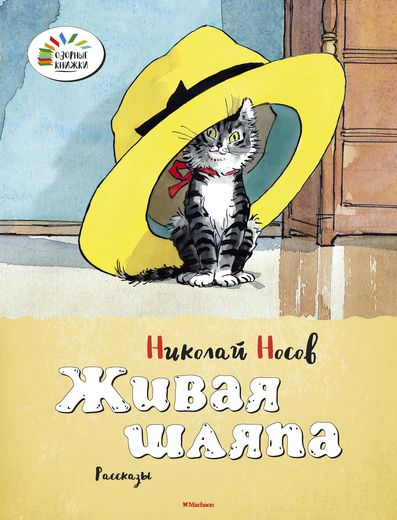 Купить Рассказы Н. Носова «Живая шляпа» из серии «Озорные Книжки», Махаон