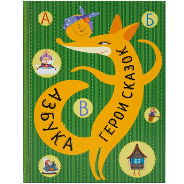 Книга Азбука - Герои сказокУчим буквы и цифры<br>Книга Азбука - Герои сказок<br>