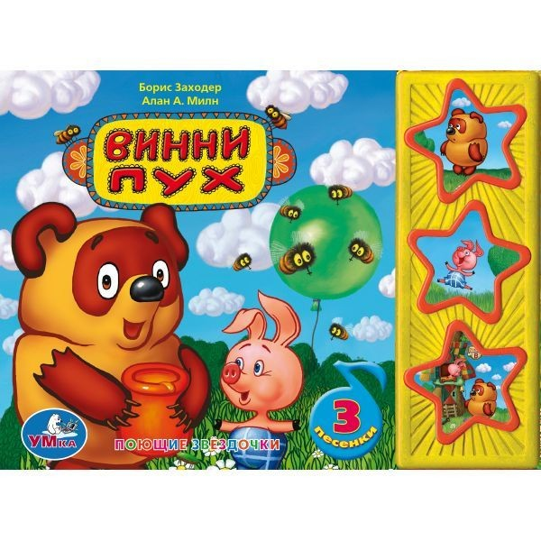 Музыкальная книга - Винни-Пух, 3 кнопки )Детские сказки - нажми и послушай<br>Музыкальная книга - Винни-Пух, 3 кнопки )<br>
