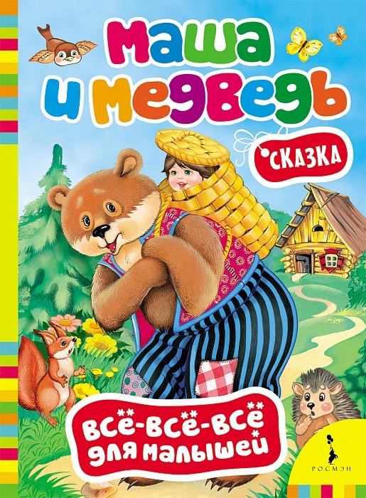Маша и Медведь. Серия Все-все-все для малышей