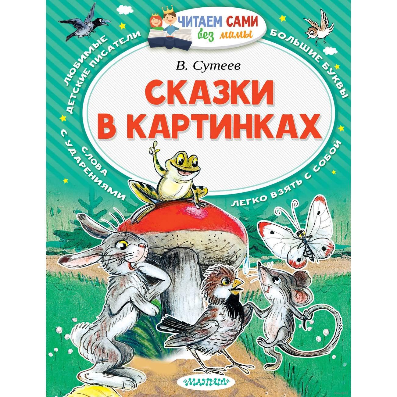 Купить Книга из серии Читаем сами без мамы. В. Сутеев - Сказки в картинках, АСТ