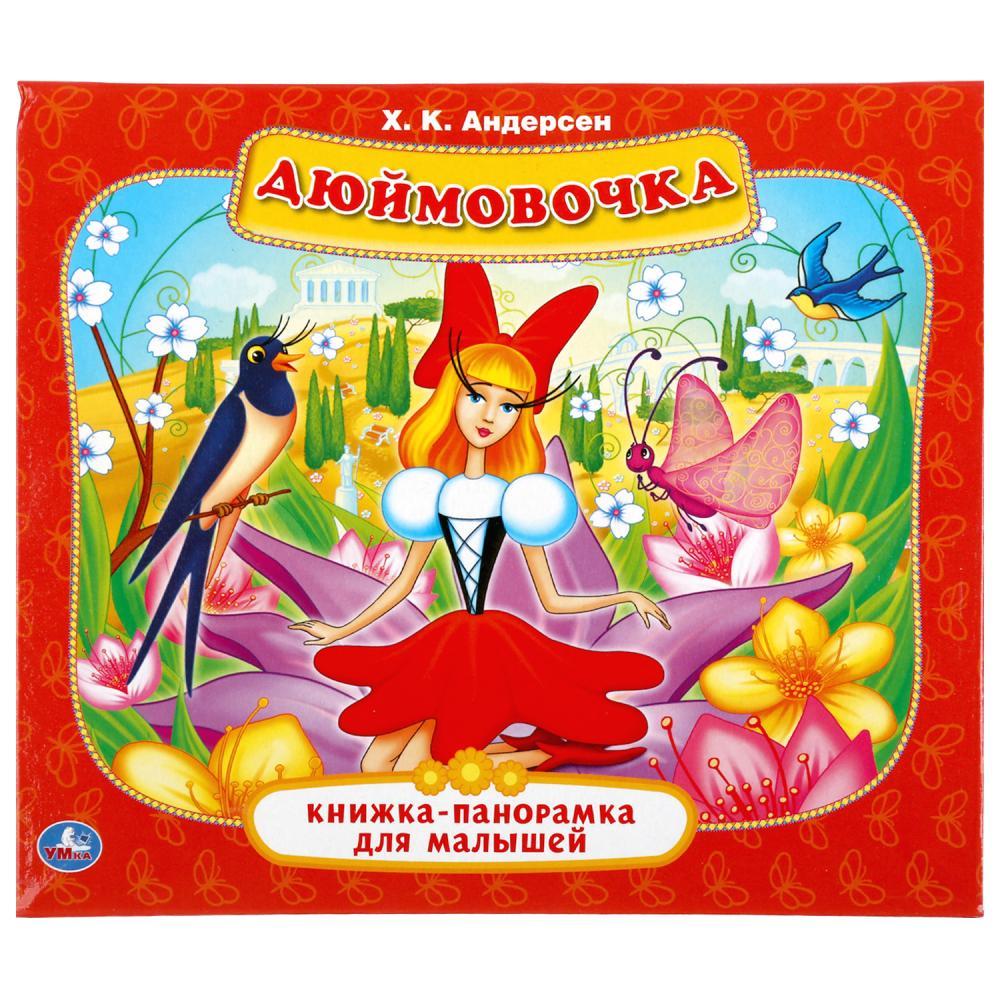 Купить Книжка-панорамка для малышей - Дюймовочка. Х.К. Андерсен, ИЗДАТЕЛЬСКИЙ ДОМ УМКА