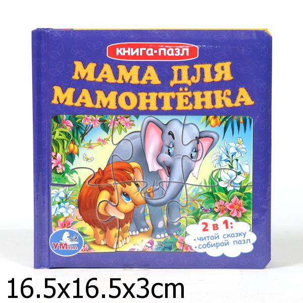 Книга с пазлами на страницах «Мама для мамонтенка» sim)Задания, головоломки, книги с наклейками<br>Книга с пазлами на страницах «Мама для мамонтенка» sim)<br>