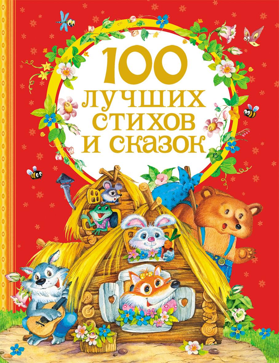 Купить Сборник «100 лучших стихов и сказок», Росмэн