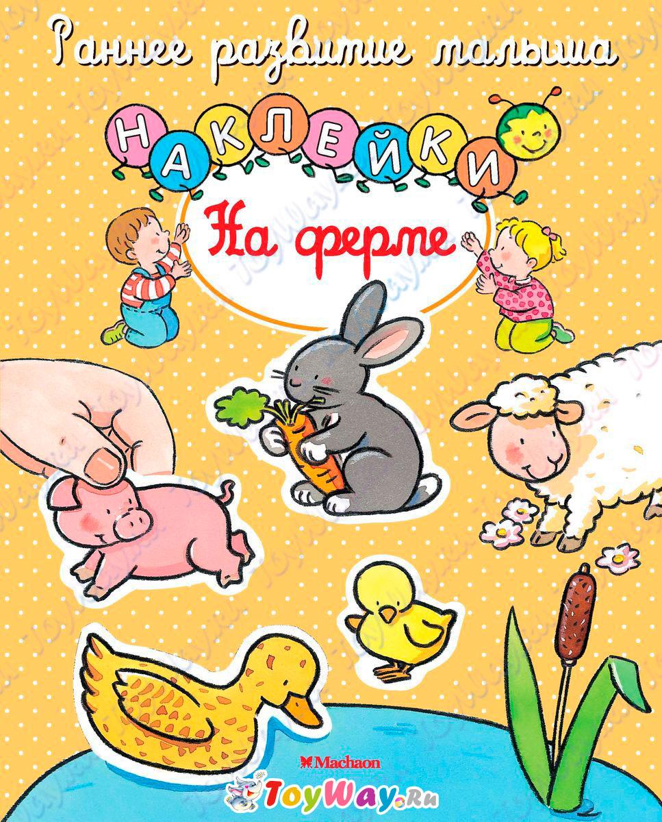 Книга с наклейками «На ферме» из серии Раннее развитие малышаРазвивающие наклейки<br>Книга с наклейками «На ферме» из серии Раннее развитие малыша<br>