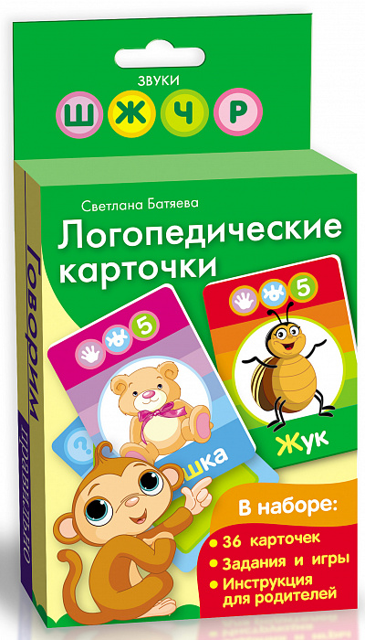 Купить Карточки логопедические, обезьянка, Росмэн