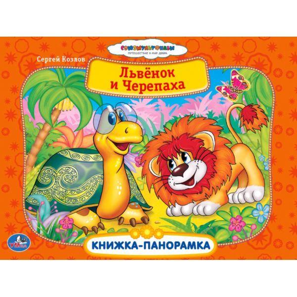 Картонная книжка-панорамка «Львенок и черепаха» sim)Книги-панорамы<br>Картонная книжка-панорамка «Львенок и черепаха» sim)<br>