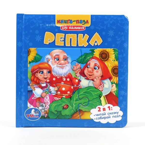 картинка Книга с пазлами на страницах «Репка» от магазина Bebikam.ru