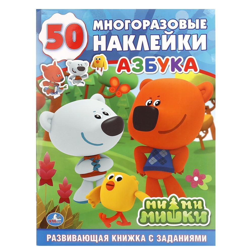 Купить со скидкой Обучающая активити Азбука - Ми-Ми-Мишки, 50 многоразовых наклеек