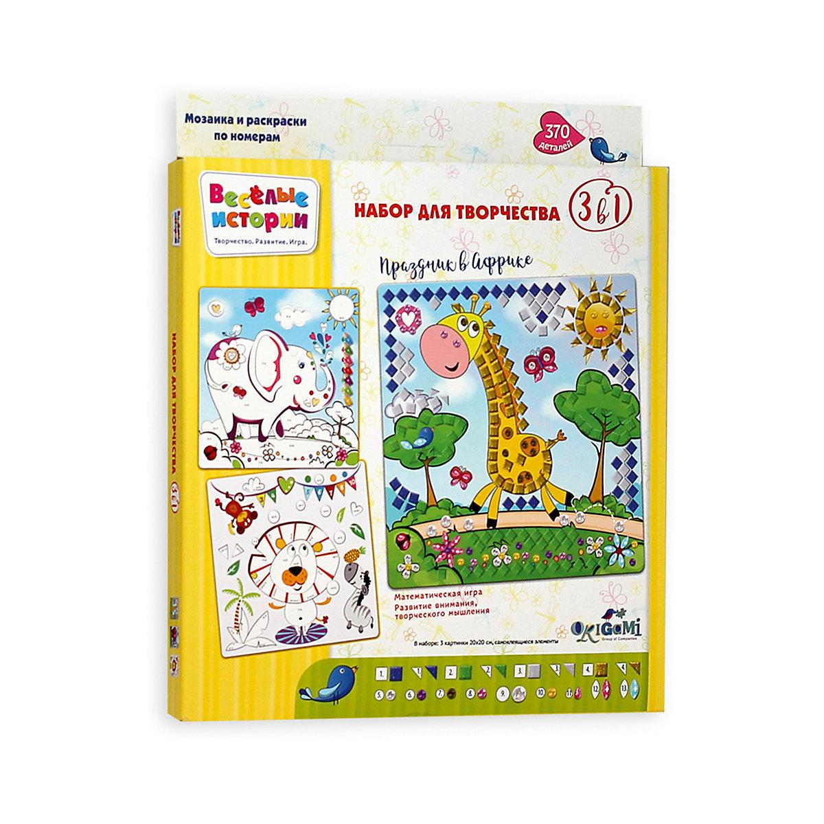 Мозаика и раскраски по номерам 3в1 - Веселые истории. Праздник в Африке по цене 256