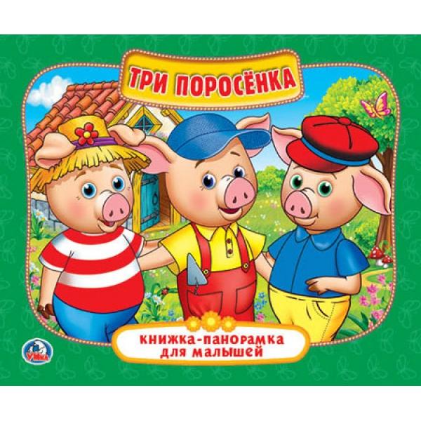 Купить Книжка-панорамка для малышей – Три Поросенка, Умка