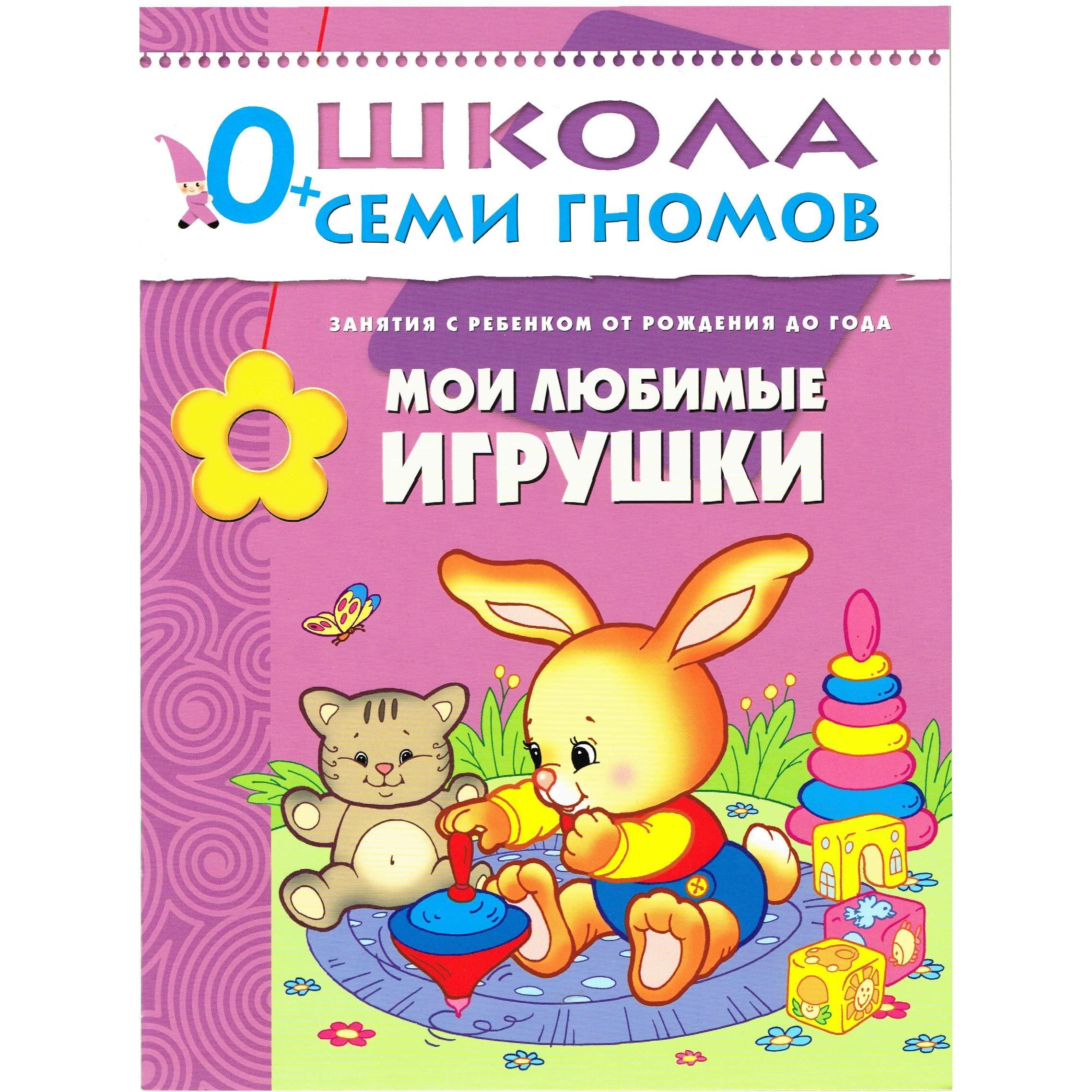 Книга - Школа Семи Гномов - Первый год обучения. Мои любимые игрушкиРазвивающие пособия и умные карточки<br>Книга - Школа Семи Гномов - Первый год обучения. Мои любимые игрушки<br>