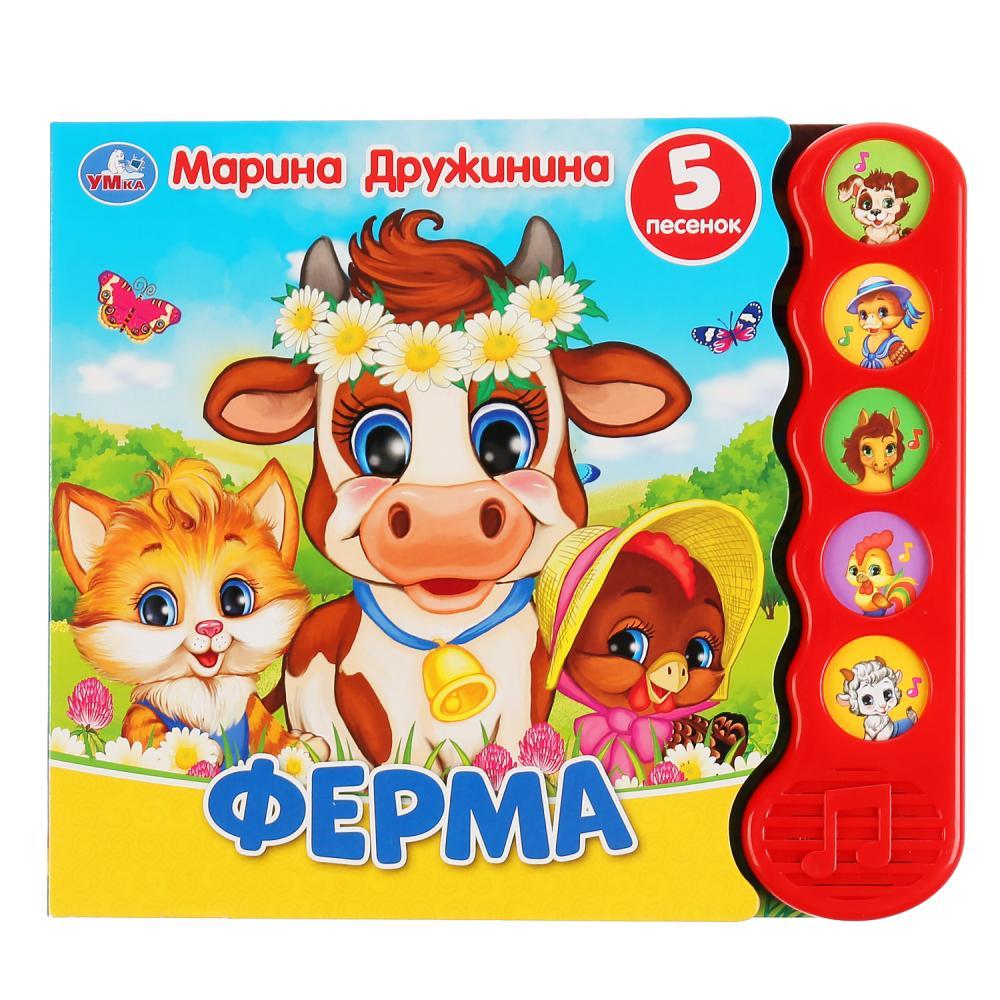 Купить Книга М. Дружинина - Ферма, 5 звуковых кнопок, Умка