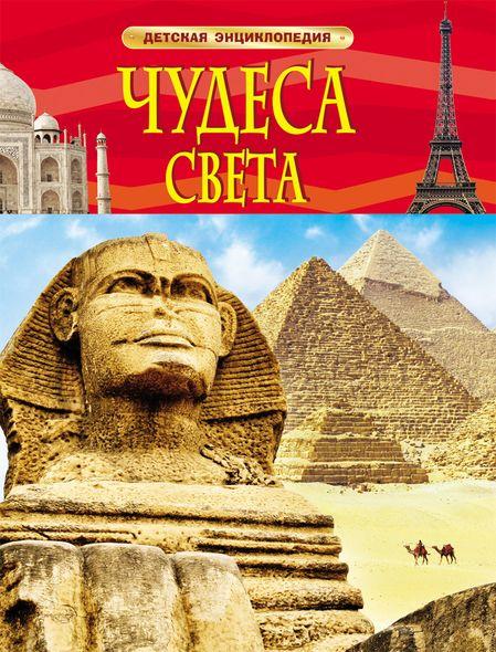 картинка Детская энциклопедия - Чудеса Света от магазина Bebikam.ru