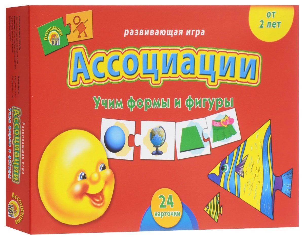 Купить Игра настольная - Ассоциации. Учим формы и фигуры, Рыжий Кот