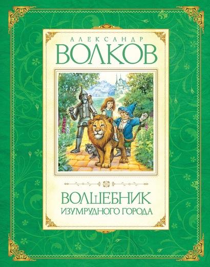 Книга Волков А. «Волшебник Изумрудного города»Внеклассное чтение 6+<br>Книга Волков А. «Волшебник Изумрудного города»<br>