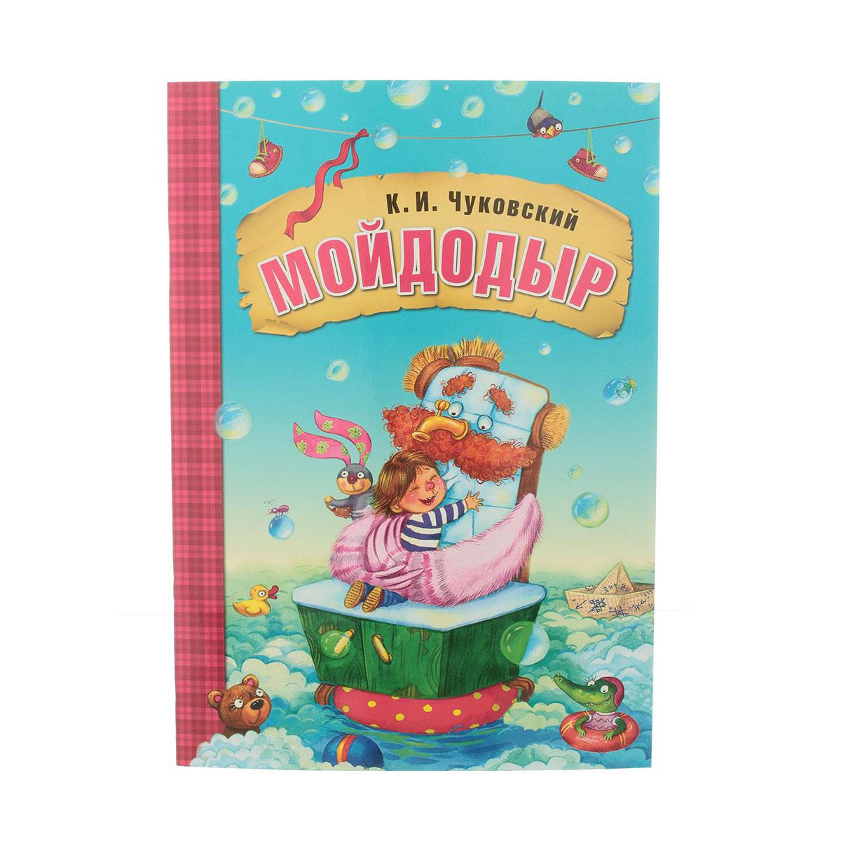 Сказки К.И. Чуковского – Мойдодыр, в мягкой обложкеПочитай мне сказку<br>Сказки К.И. Чуковского – Мойдодыр, в мягкой обложке<br>