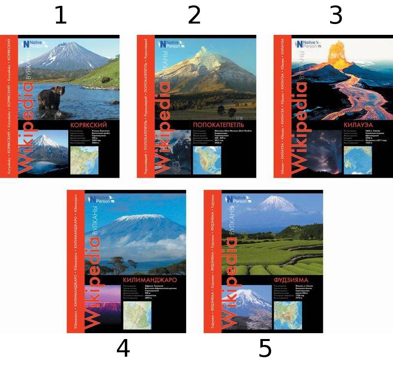 Купить Ученическая тетрадь в клетку Wikipedia Вулканы , 48 листов, Полиграфика