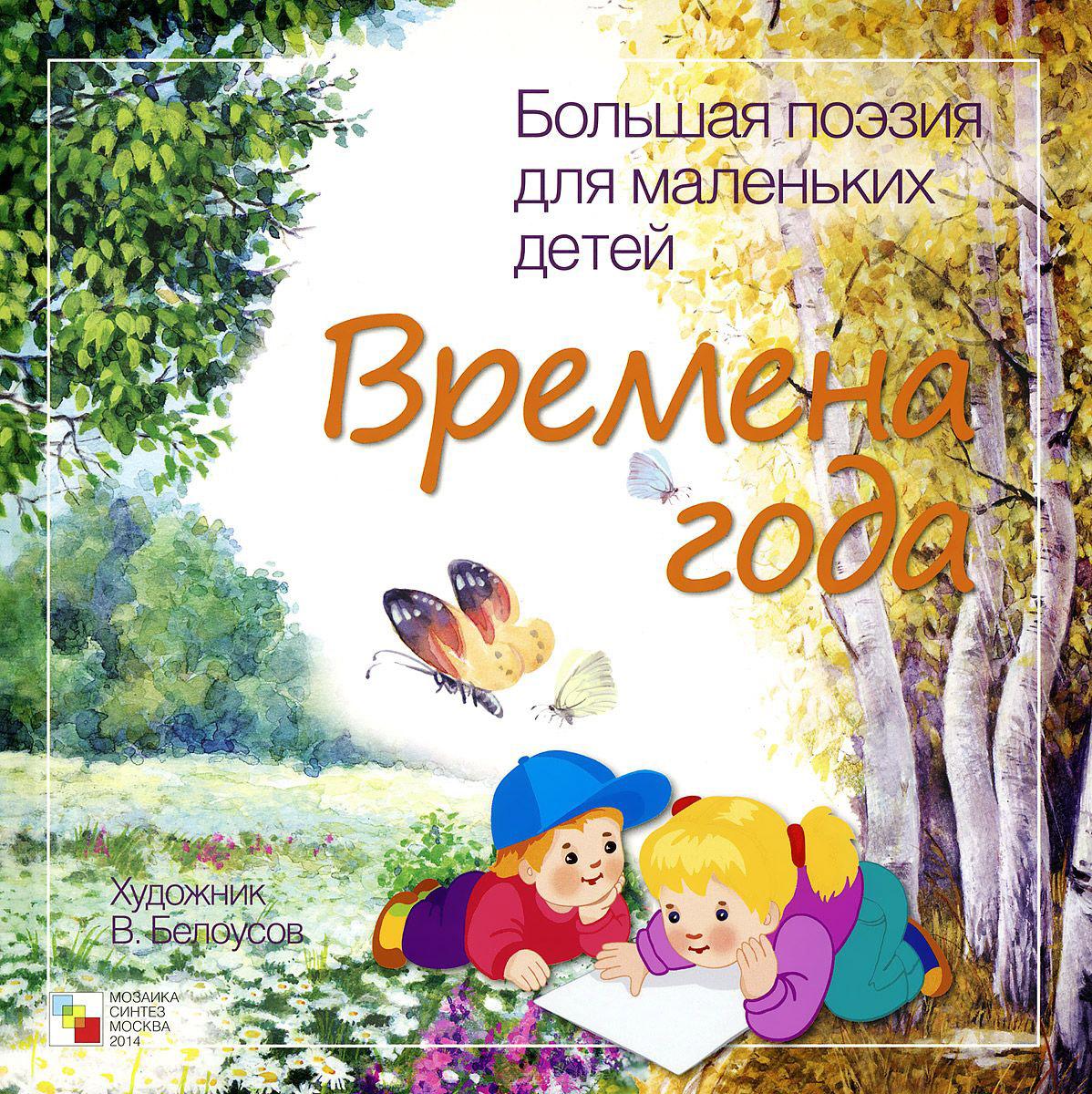 Купить Сборник стихотворений русских классиков - Большая поэзия для маленьких детей - Времена года, Мозаика-Синтез