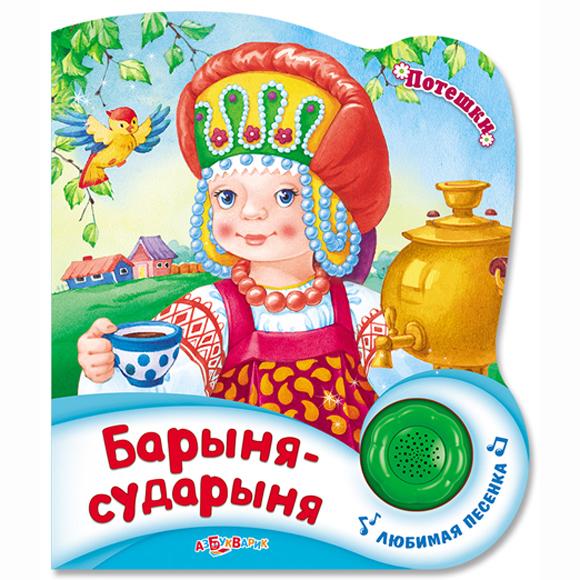 Книга – Потешки - Барыня-сударыняКниги со звуками<br>Книга – Потешки - Барыня-сударыня<br>