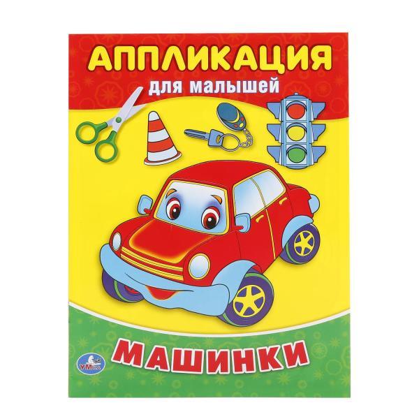 Аппликация для малышей А5 Машинки фото