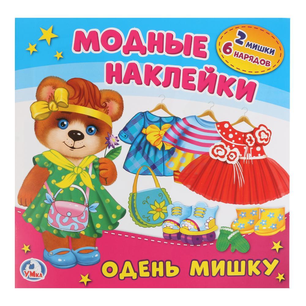 картинка Активити с картонной куклой и многоразовыми наклейками – Одень мишку от магазина Bebikam.ru