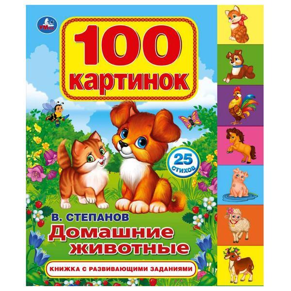 Купить Книга с закладками Домашние животные В. Степанов. 100 картинок, ИЗДАТЕЛЬСКИЙ ДОМ УМКА