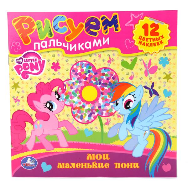 Раскраски - Мои маленькие Пони - Рисуем пальчикамиМоя маленькая пони (My Little Pony)<br>Раскраски - Мои маленькие Пони - Рисуем пальчиками<br>