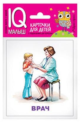 Набор карточек для детей - Умный малыш. Профессии. Тимофеева Т.В.Развивающие пособия и умные карточки<br>Набор карточек для детей - Умный малыш. Профессии. Тимофеева Т.В.<br>
