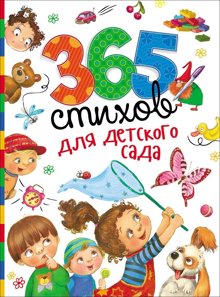 Сборник - 365 стихов для детского садаХрестоматии и сборники<br>Сборник - 365 стихов для детского сада<br>