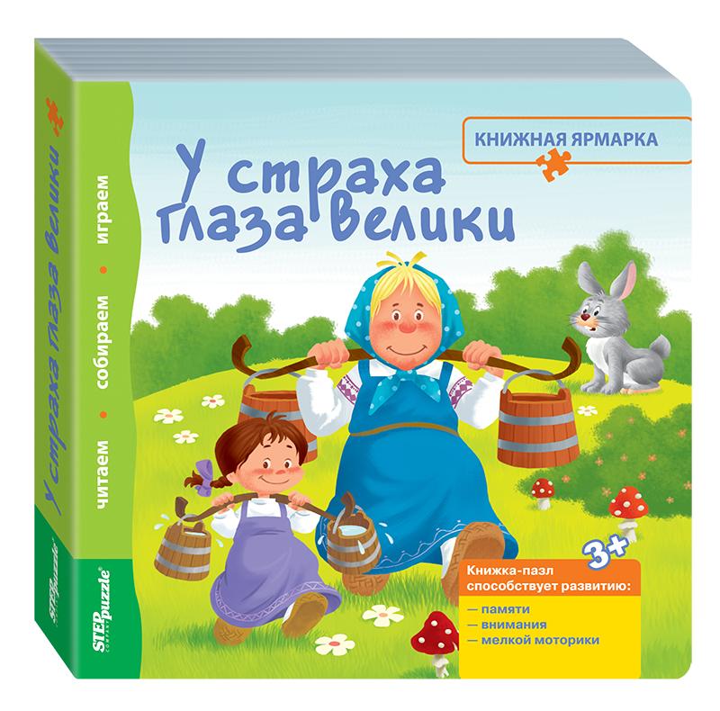 Книжка-игрушка - У страха глаза великиЗадания, головоломки, книги с наклейками<br>Книжка-игрушка - У страха глаза велики<br>