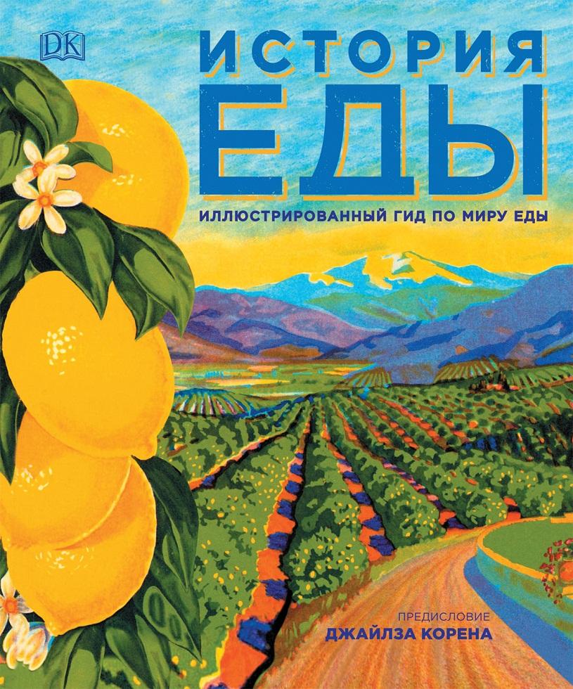 Книга - История еды