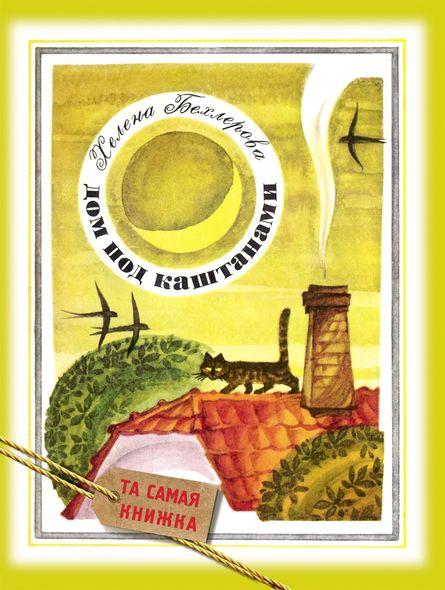 Купить со скидкой Книга Х. Бехлерова «Дом под каштанами»
