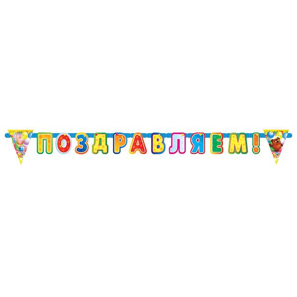Гирлянда – Поздравляем, дизайн Винни Пух, 2 метраТовары для праздника Союзмультфильм<br>Гирлянда – Поздравляем, дизайн Винни Пух, 2 метра<br>