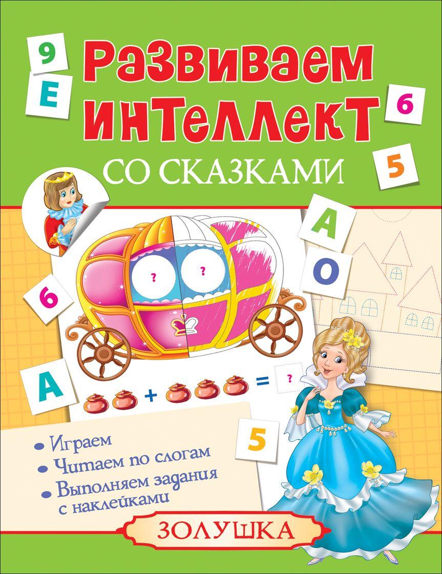 Книга из серии Развиваем интеллект со сказками – ЗолушкаРазвивающие наклейки<br>Книга из серии Развиваем интеллект со сказками – Золушка<br>