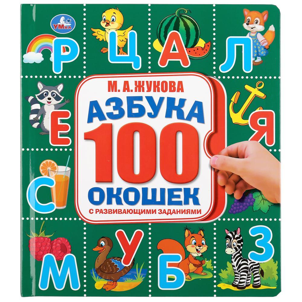 Купить Азбука. М.А. Жукова – 100 окошек с развивающими заданиями, Умка