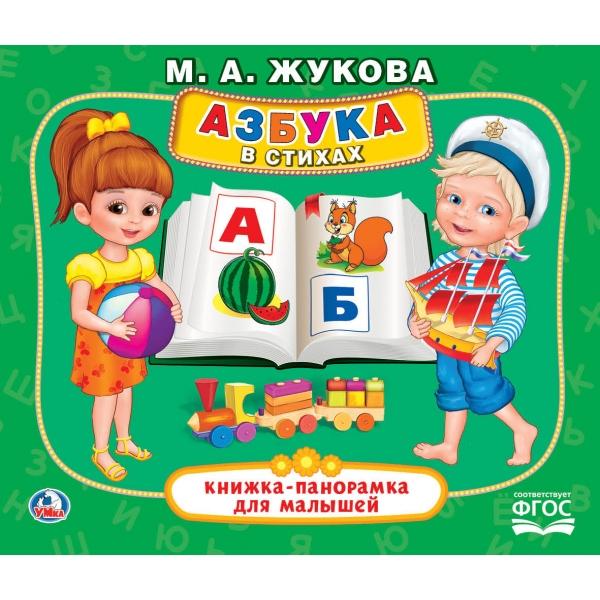 Книжка-панорамка для малышей М...