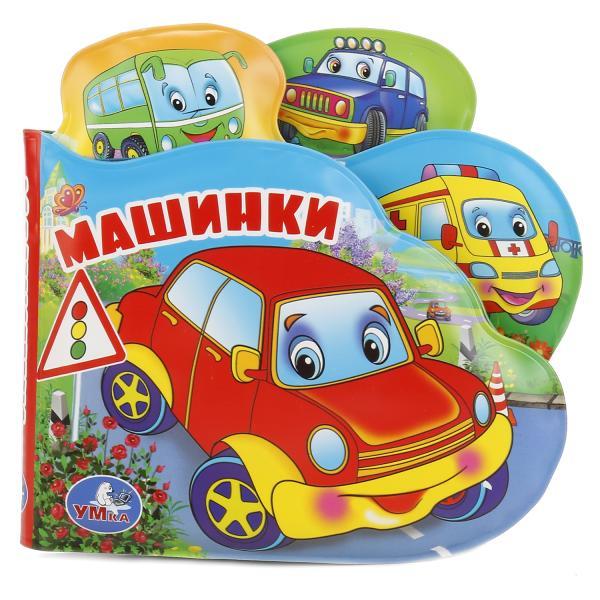Купить Книга-пищалка для ванны с закладками - Машинки, Умка