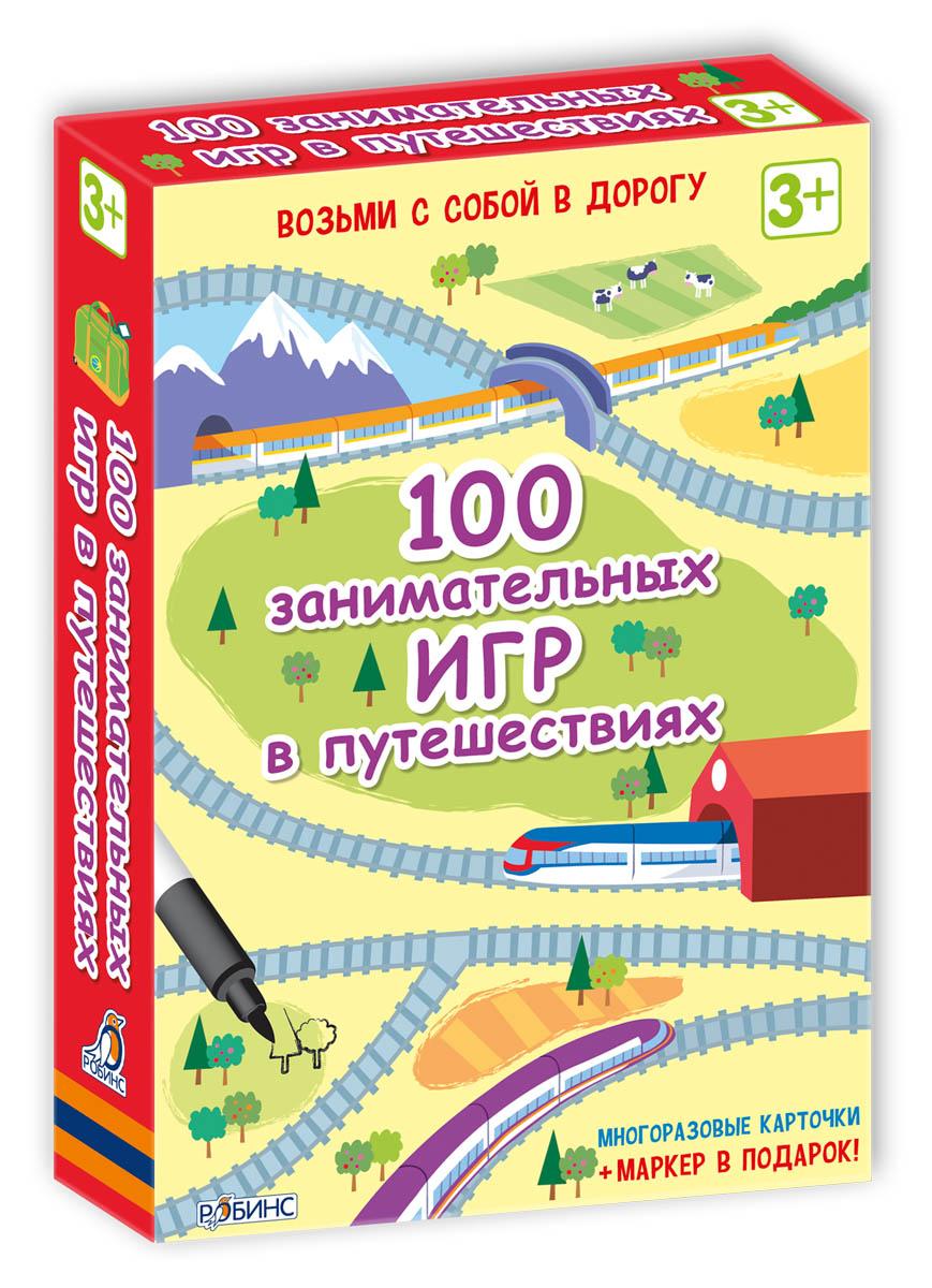 Набор «100 занимательных игр в путешествиях»Задания, головоломки, книги с наклейками<br>Набор «100 занимательных игр в путешествиях»<br>