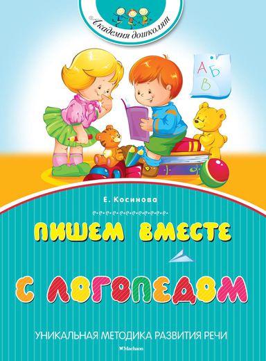 Книга Косинова Е. - Пишем вместе с логопедом - из серии Академия дошколят от Toyway