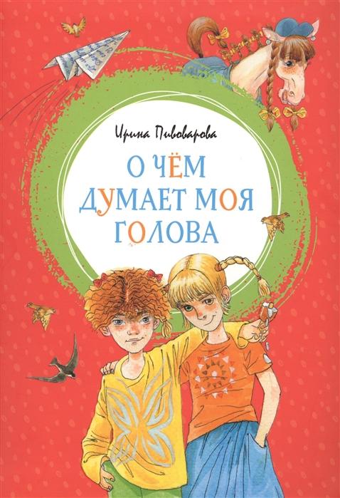 Купить Книга из серии Яркая ленточка - О чем думает моя голова, Пивоварова И., Махаон