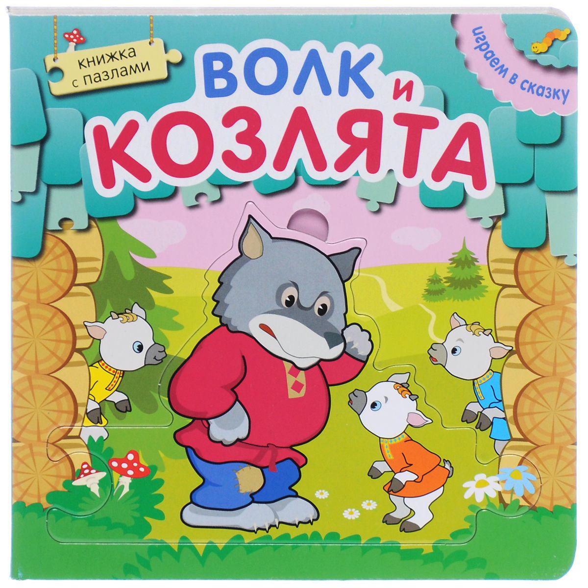 Книжка с пазлами - Играем в сказку. Волк и козлятаСказки и рассказы<br>Книжка с пазлами - Играем в сказку. Волк и козлята<br>