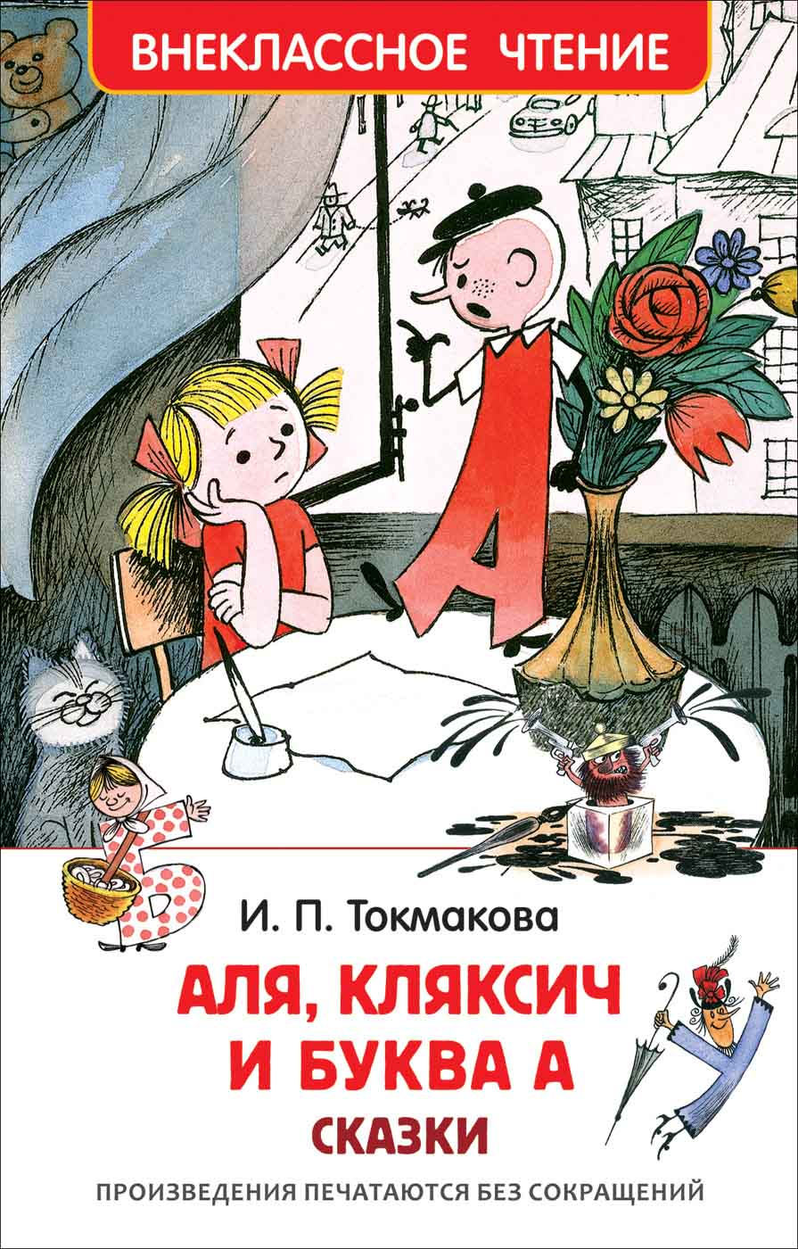 Книга Аля, Кляксич и буква А Токмакова И.Внеклассное чтение 6+<br>Книга Аля, Кляксич и буква А Токмакова И.<br>