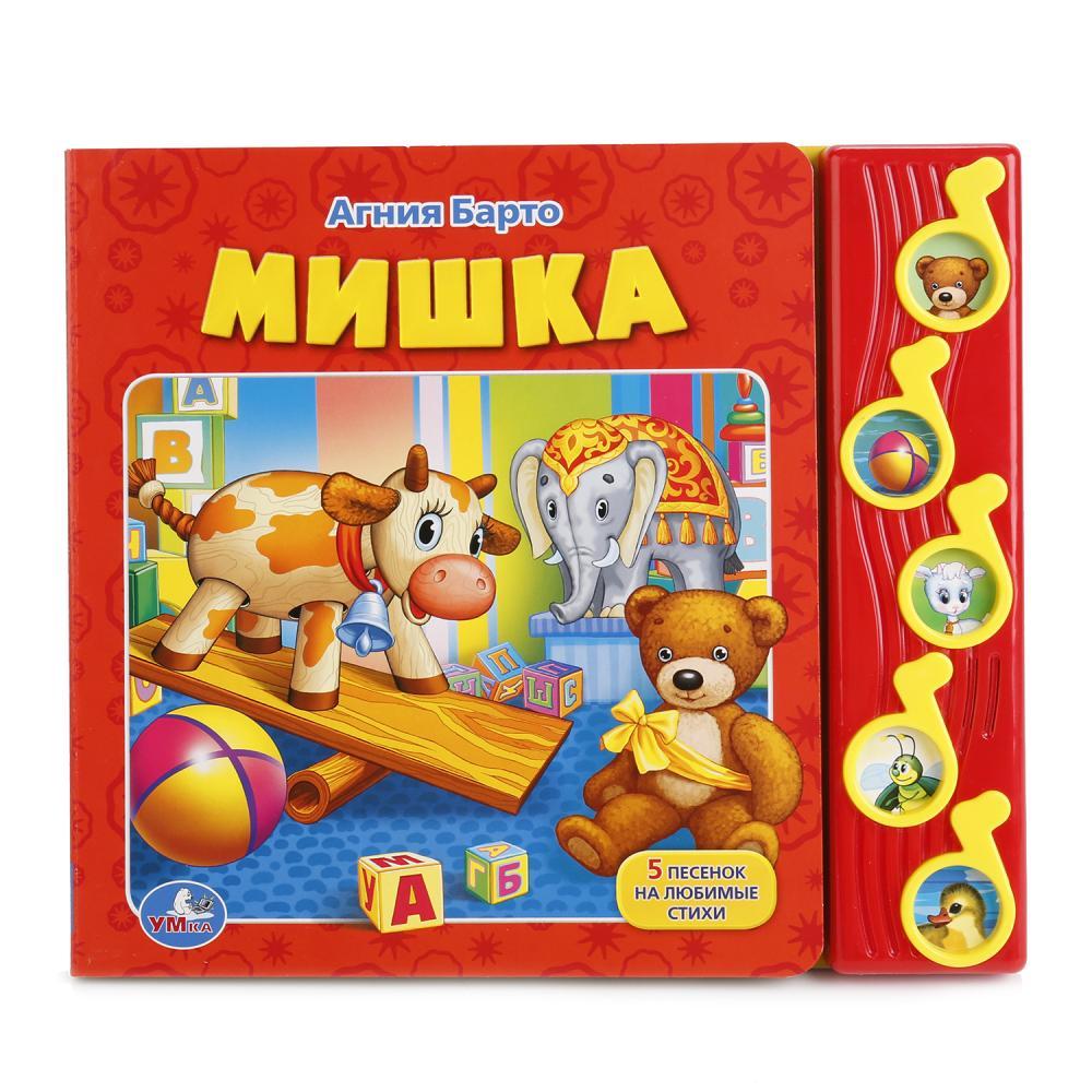 Купить Музыкальная книга – Мишка, А. Барто, 5 музыкальных кнопок, Умка
