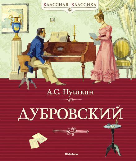 Книга Пушкин А.С. «Дубровский» из серии Классная классикаКлассная классика<br>Книга Пушкин А.С. «Дубровский» из серии Классная классика<br>