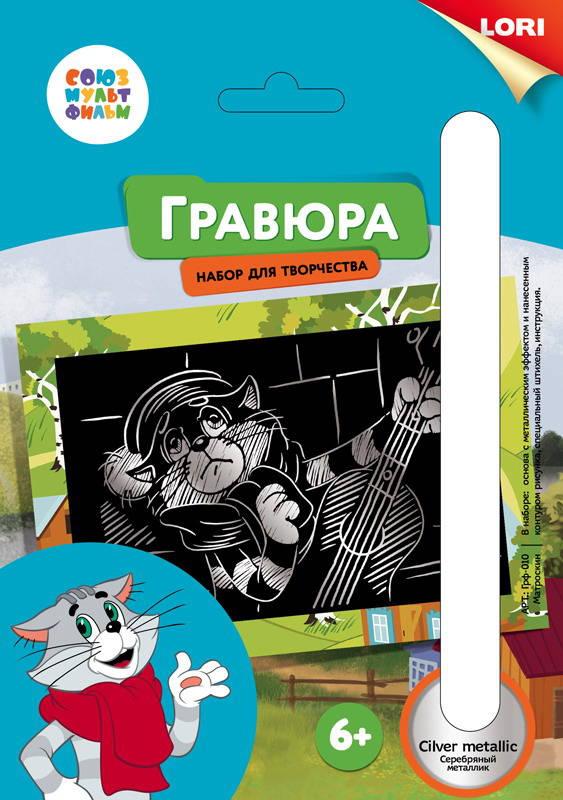 Купить Гравюра Матроскин из серии Союзмультфильм малая с эффектом серебра, ЛОРИ