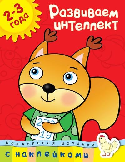Книга с наклейками Земцова О.Н. «Развиваем интеллект» из серии Дошкольная мозаика для детей от 2 до 3 лет