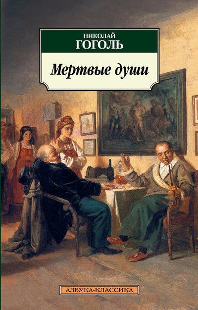 Книга из серии «Классика» Н. Гоголь «Мертвые души»Классная классика<br>Книга из серии «Классика» Н. Гоголь «Мертвые души»<br>